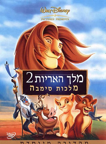 The Lion King 2: Simba's Prid