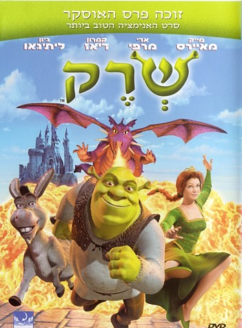 Shrek *HebDub*
