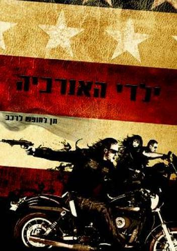 Sons of Anarchy Season 2 - DVDRip