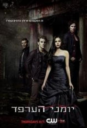 The Vampire Diaries Season 3 - DVDRip
