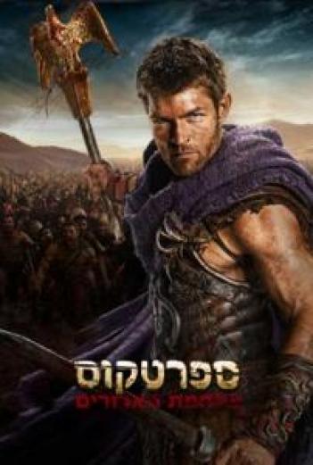 Spartacus Season 2 2012 - HDTV