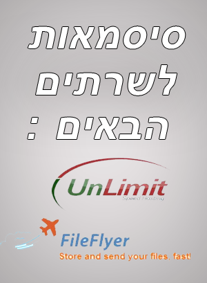 Three passwords to FileFlyer and Unlimit