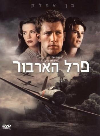 Pearl Harbor - DVDRip
