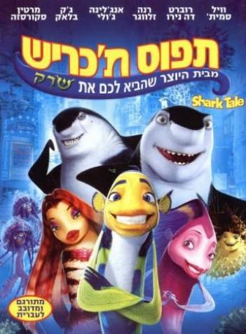 Shark Tale - DVDRIP