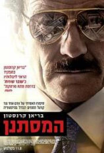 The Infiltrator 2016 - BRRip - 720p AVI