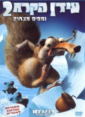 Ice Age 2 The Meltdown 2006 - 720p BluRay