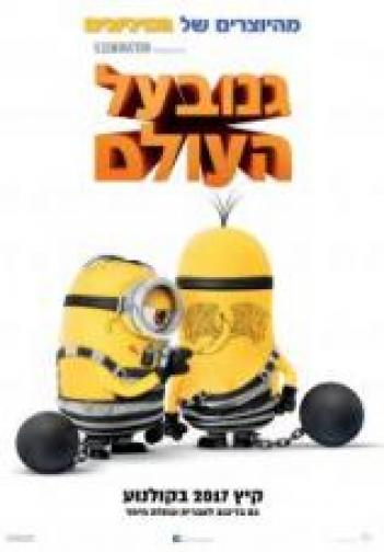 Despicable Me 3 2017 - BRRip - 720p AVI