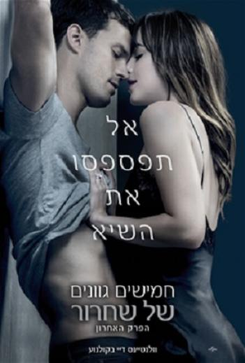Fifty Shades Freed 2018 - BluRay - 4K