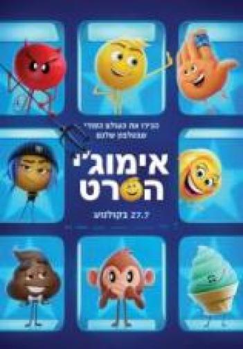 The Emoji Movie 2017 - BRRip - 720p AVI