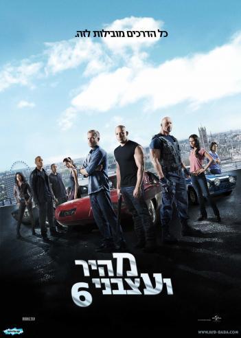 Fast & Furious 6 2013 - DVDRip