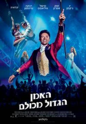 The Greatest Showman 2017 - HDRip - 1080p