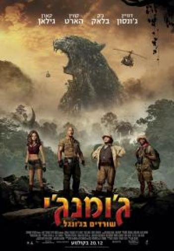 Jumanji: Welcome to the Jungle 2017 - BRRip - 720p AVI