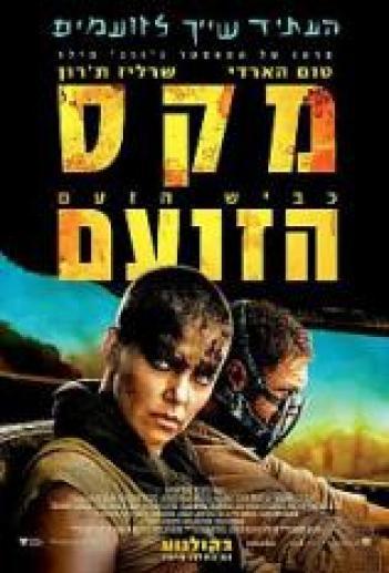 Mad Max: Fury Road 2015 - TS - 720p