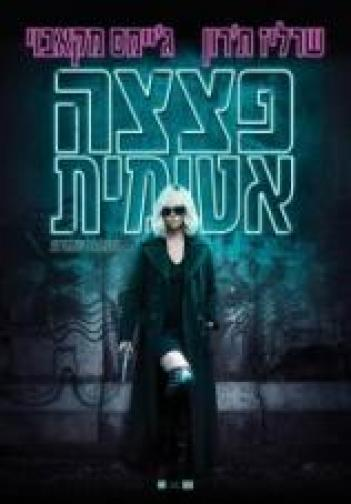 Atomic Blonde 2017 - HDRip - 1080p