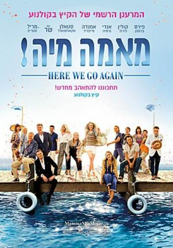 Mamma Mia! Here We Go Again 2018 - HDRip - 720p