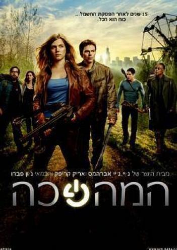 Revolution S01E20 2013 - HDTV