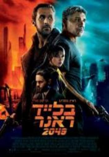 Blade Runner 2049 2017 - TS - 720p