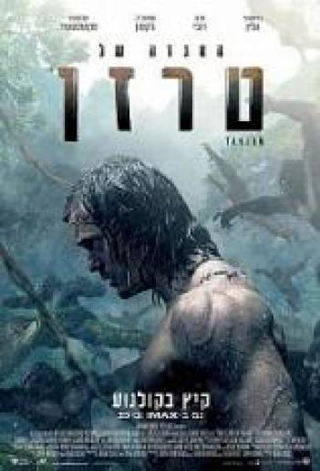 The Legend of Tarzan 2016 - BRRip - 720p AVI