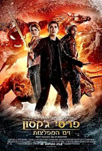 Percy Jackson: Sea Of Monsters 2013 - CAM
