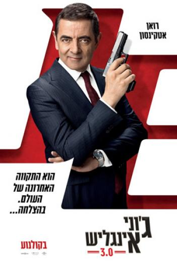 Johnny English Strikes Again 2018 - HDCAM - AVI