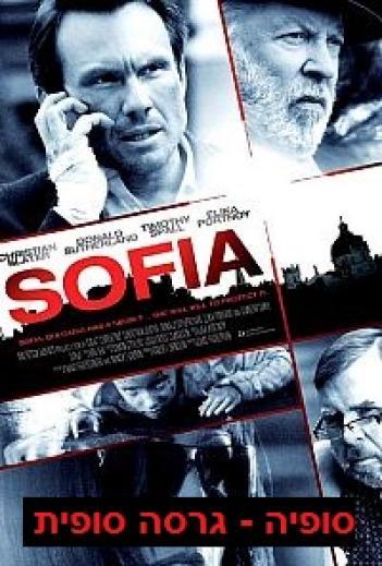 Sofia 2012 - BDRIP