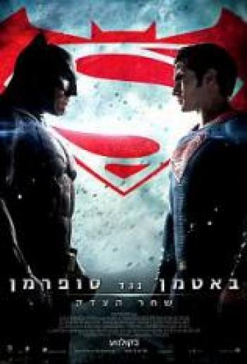 Batman v Superman: Dawn of Justice 2016 - TC - 720p