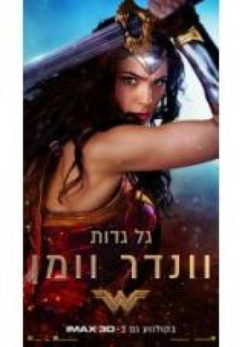 Wonder Woman 2017 - BluRay - 4K