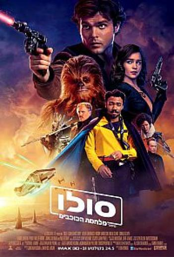 Solo: A Star Wars Story 2018 - BluRay - 4K