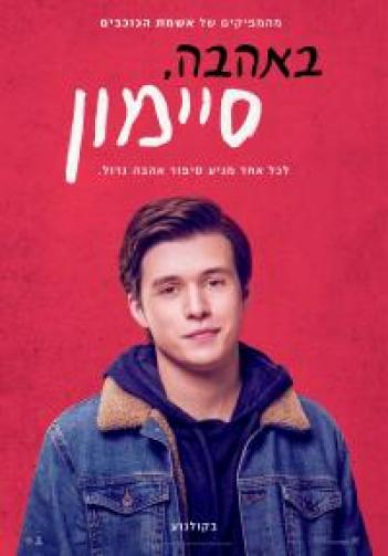 Love, Simon 2018 - BRRip - 720p AVI