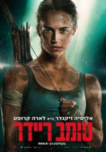 Tomb Raider 2018 - HD-TS - 720p