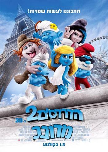 The Smurf 2 2013-BRRIP