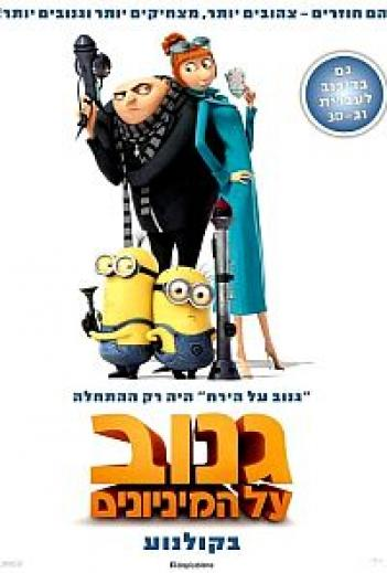 Despicable Me 2 2013 - 720p BluRay