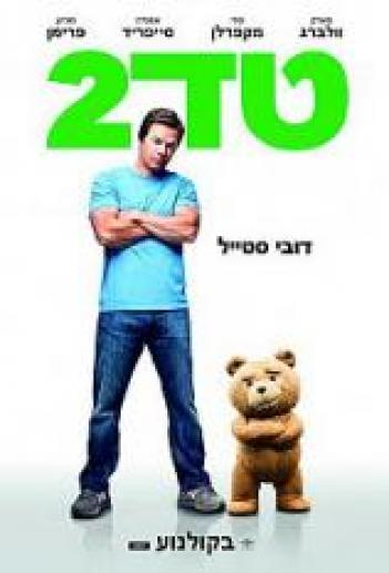 Ted 2 2015 - HDRip