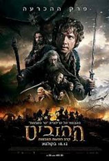 The Hobbit: The Battle of the Five Armies 2014 - BRRip - 720p AVI