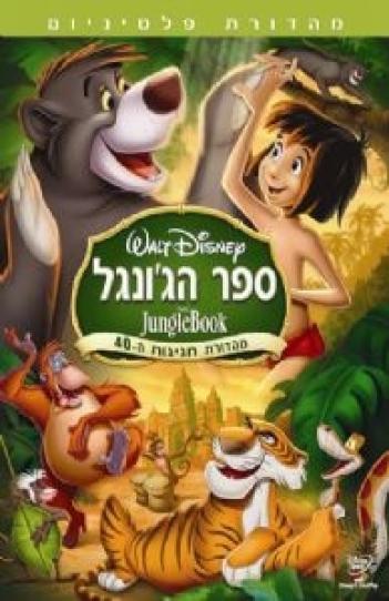 The Jungle Book 1967 - DVDRip