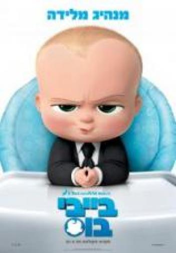The Boss Baby 2017 - WEBDL - 1080p
