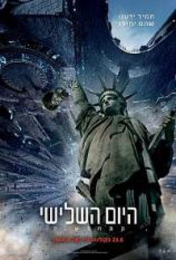 Independence Day: Resurgence 2016 - HDRip - 1080p
