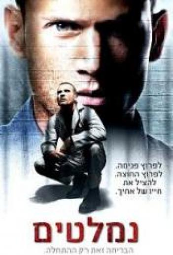 Prison Break 2005 - BDRip