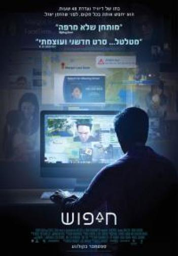 Searching 2018 - WEBDL - 720p - AVI