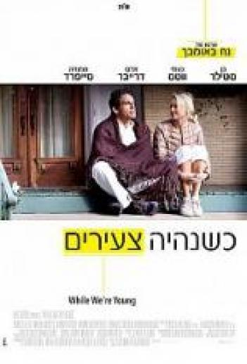 While We're Young 2014 - BRRip - 720p AVI