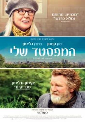 Hampstead 2017 - BluRay - 720p