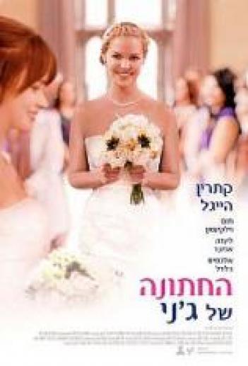 Jenny's Wedding 2015 - DVDRip