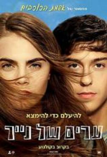 Paper Towns 2015 - HDRip