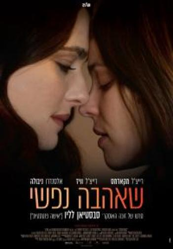 Disobedience 2017 - BluRay - 1080p