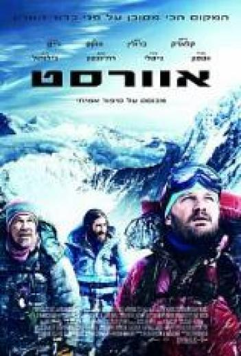Everest 2015 - HDRip