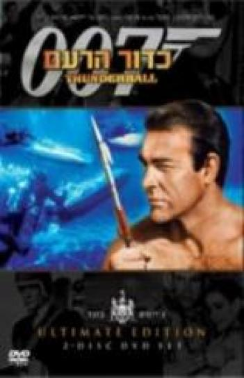 Thunderball 1965 - BluRay - 720p