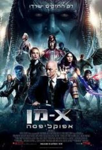 X-Men: Apocalypse 2016 - HDRip