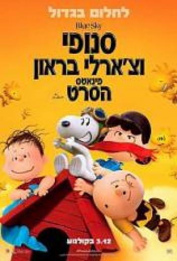 The Peanuts Movie 2015 - WEBDL - 720p