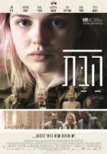 The Daughter 2015 - WEBDL - 1080p