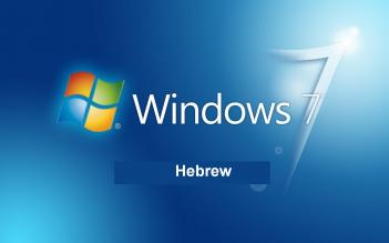 Windows 7 SP1 Hebrew 2013